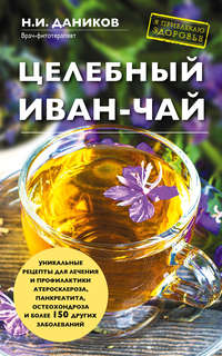Даников, Николай  - Целебный иван-чай
