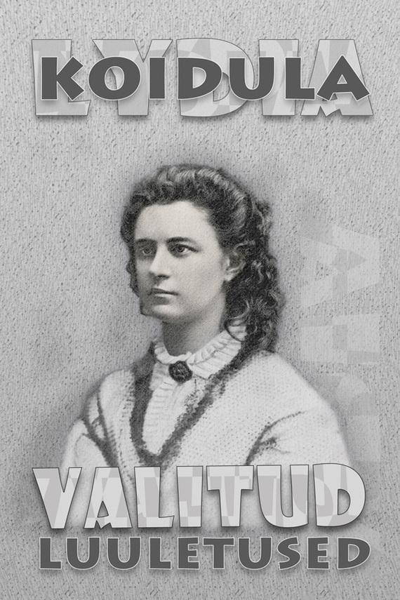 Lydia Koidula Valitud luuletused набор кистей хатбер белка круглые 1 2 3 4 5 5шт в блистере ksn 50901
