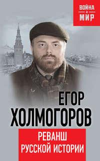 Холмогоров, Егор  - Реванш русской истории