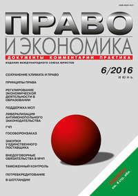 - Право и экономика №06/2016