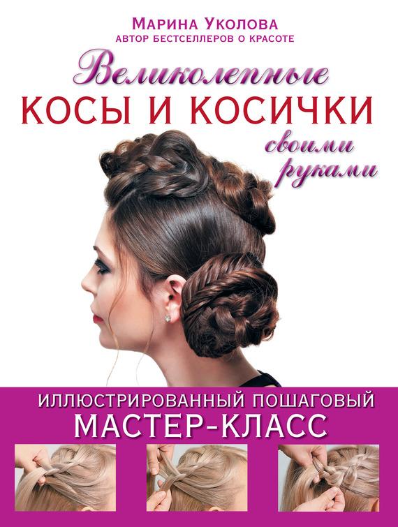 Марина Уколова Великолепные косы и косички своими руками домашний парикмахер самые стильные стрижки и прически своими руками cd с видеокурсом