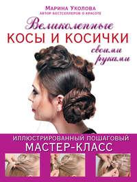 Уколова, Марина  - Великолепные косы и косички своими руками