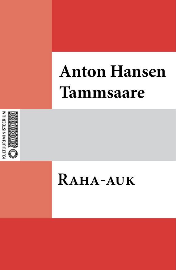 Anton Hansen Tammsaare Raha-auk ISBN: 9789949508099 цена
