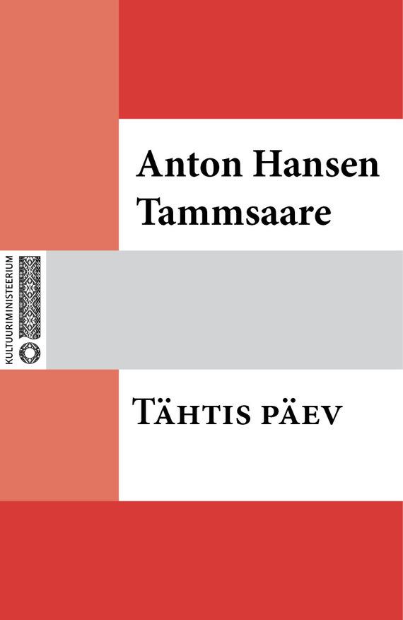 Anton Hansen Tammsaare Tähtis päev ISBN: 9789949508129 цена