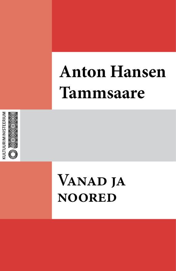 купить Anton Hansen Tammsaare Vanad ja noored по цене 0 рублей