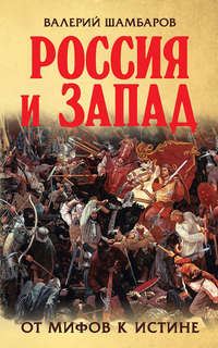 Шамбаров, Валерий  - Россия и Запад. От мифов к истине