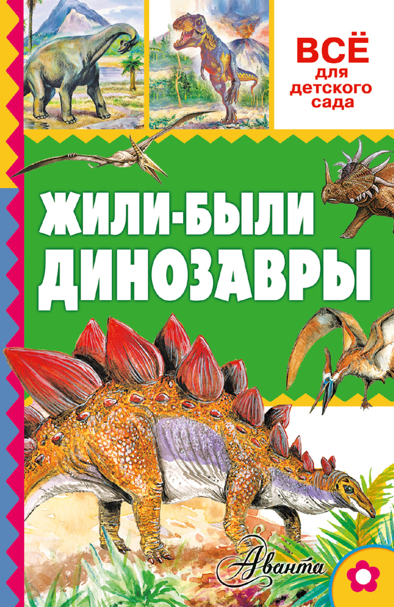 А. В. Тихонов Жили-были динозавры дачи от собственника тихонова пустынь недорого