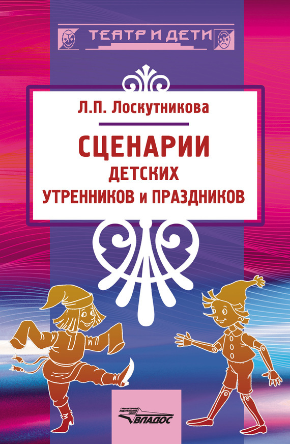 Л. П. Лоскутникова Сценарии детских утренников и праздников