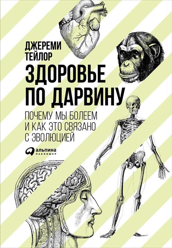 Джереми Тейлор Здоровье по Дарвину: Почему мы болеем и как это связано с эволюцией chernaia piatnica po versii xiaomi eto deshevo