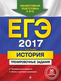 Клоков, В. А.  - ЕГЭ-2017. История. Тренировочные задания
