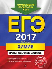 Пашкова, Л. И.  - ЕГЭ-2017. Химия. Тренировочные задания