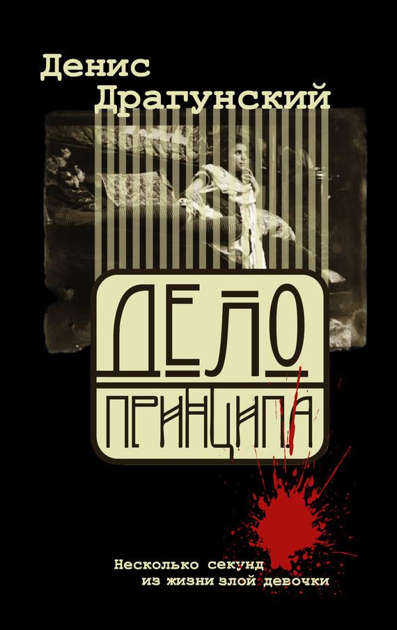 Денис Драгунский Дело принципа ISBN: 978-5-17-099702-2 локхарт э виновата ложь роман