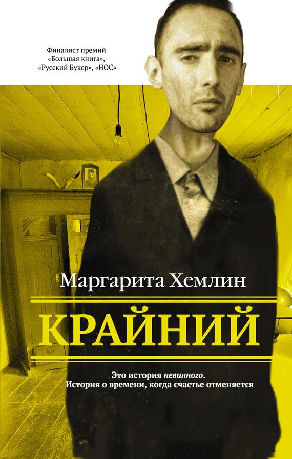 напряженная интрига в книге Маргарита Хемлин