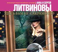 Литвиновы, Анна и Сергей  - Здесь вам не Сакраменто
