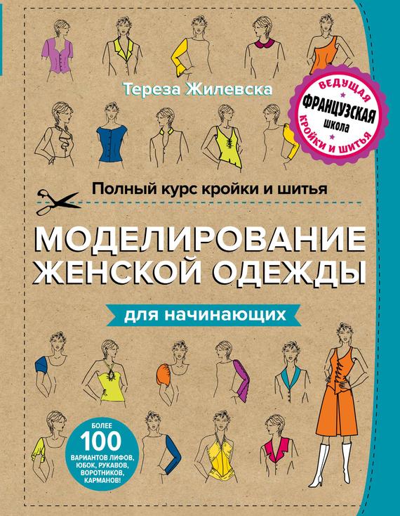 Тереза Жилевска Полный курс кройки и шитья. Моделирование женской одежды для начинающих