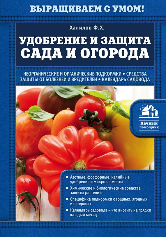 Обложка книги Удобрение и защита сада и огорода, автор Халилов, Франс