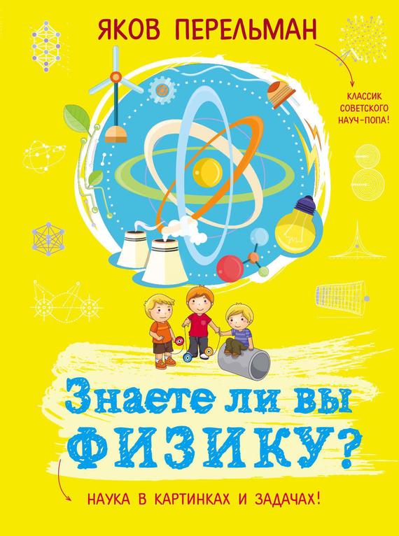 Яков Перельман Знаете ли вы физику? алексеева а знаете ли вы францию тесты по страновед на фр языке