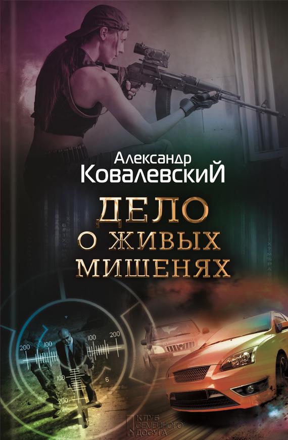 Александр Ковалевский Дело о живых мишенях