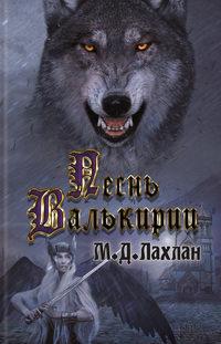 Лахлан, Марк  - Песнь Валькирии