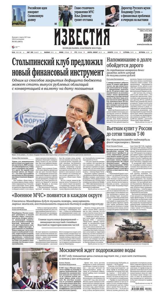 Редакция газеты Известия Известия 183-2016 газеты