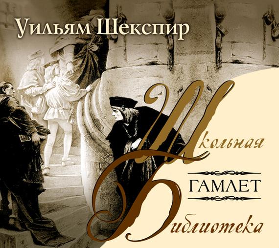 Уильям Шекспир Гамлет умер шмумер лишь бы был здоров 2018 03 03t19 00