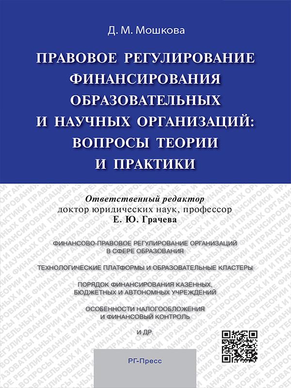 Дарья Михайловна Мошкова бесплатно