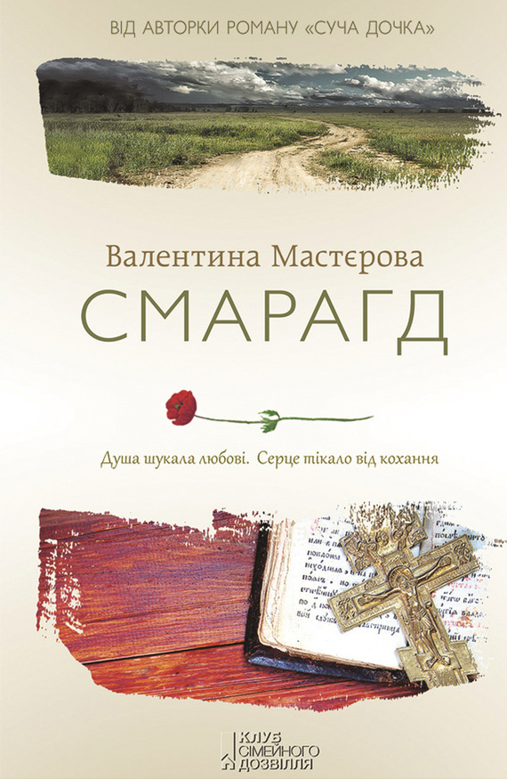Валентина Мастєрова Смарагд афган