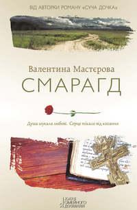 Мастєрова, Валентина  - Смарагд
