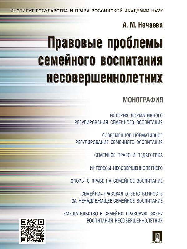 Александра Матвеевна Нечаева Правовые проблемы семейного воспитания несовершеннолетних. Монография п ф лесгафт семейное воспитание ребенка
