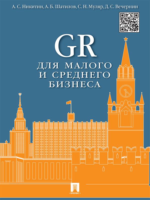 GR для малого и среднего бизнеса. Монография