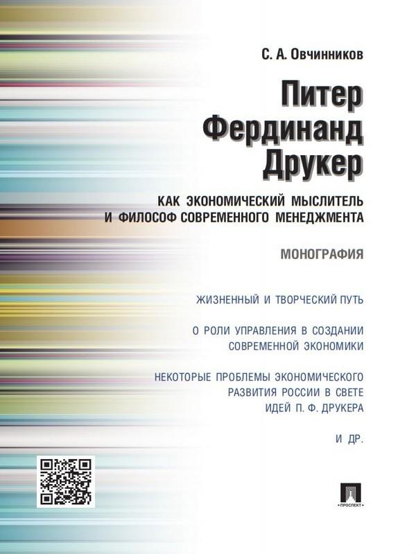 Станислав Анатольевич Овчинников бесплатно