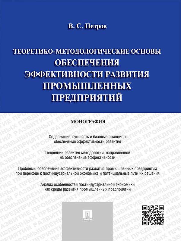 К. С. Дегтярев Что такое конкуренция?