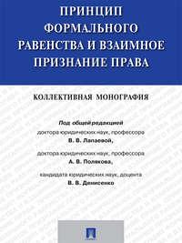 авторов, Коллектив  - Принцип формального равенства и взаимное признание права. Коллективная монография
