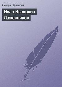 Венгеров, Семен  - Иван Иванович Лажечников