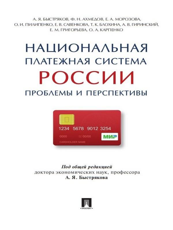 Национальная платежная система России: проблемы и перспективы. Монография