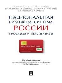 - Национальная платежная система России: проблемы и перспективы. Монография
