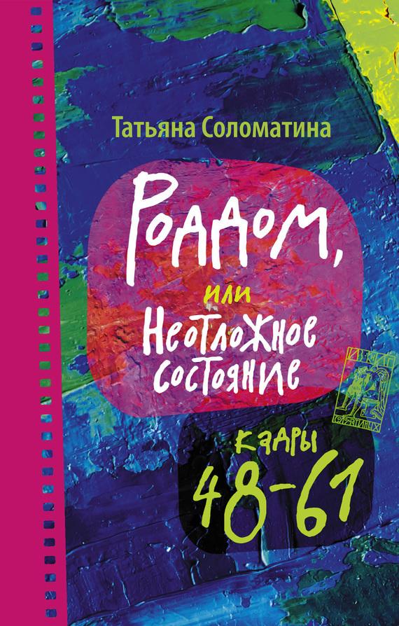 Татьяна Соломатина бесплатно