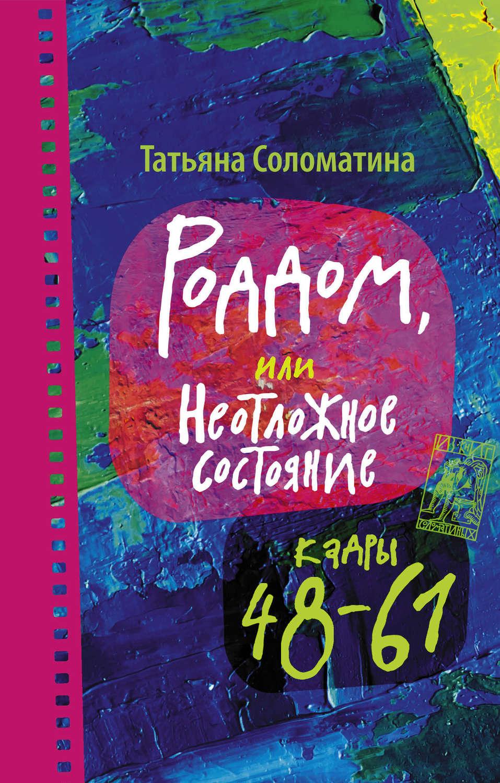 Книги соломатиной скачать бесплатно txt