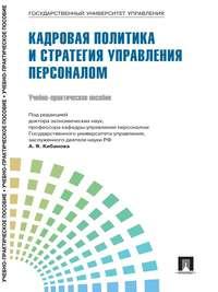 авторов, Коллектив  - Управление персоналом: теория и практика. Кадровая политика и стратегия управления персоналом