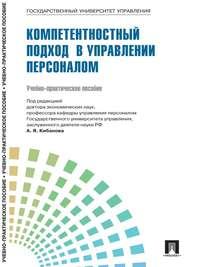 авторов, Коллектив  - Управление персоналом: теория и практика. Компетентностный подход в управлении персоналом