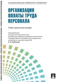 авторов, Коллектив  - Управление персоналом: теория и практика. Организация оплаты труда персонала