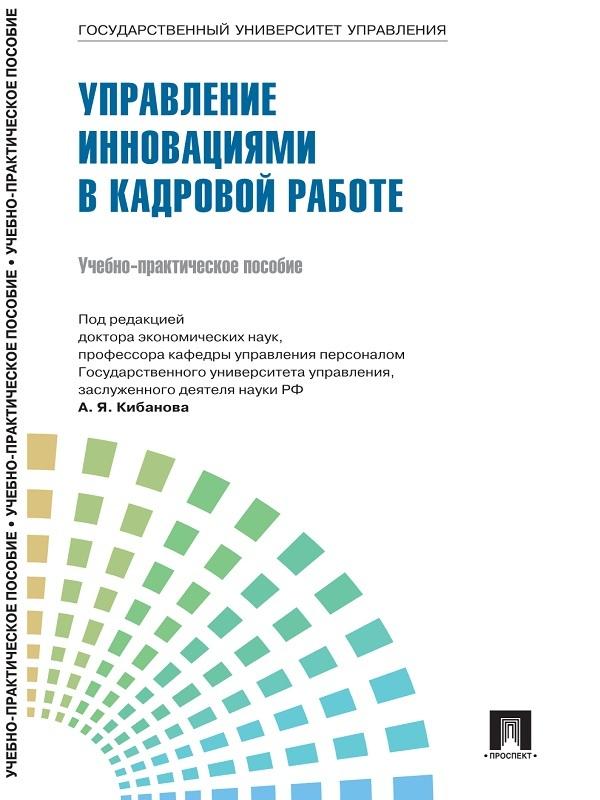 Управление персоналом: теория и практика. Организация профориентации и адаптации персонала