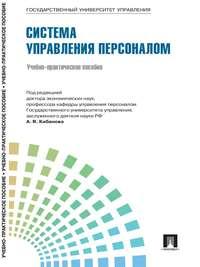 авторов, Коллектив  - Управление персоналом: теория и практика. Система управления персоналом