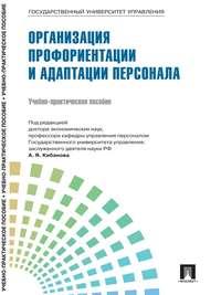 авторов, Коллектив  - Управление персоналом: теория и практика. Управление инновациями в кадровой работе