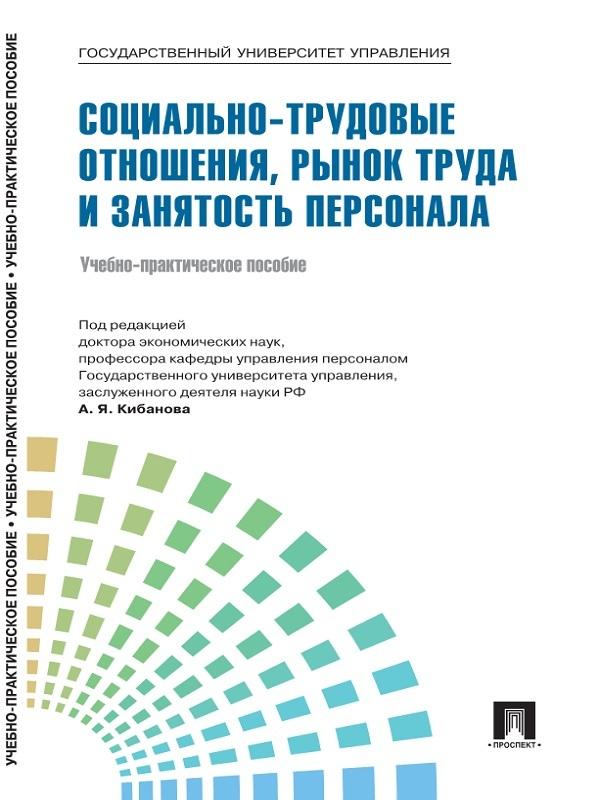 Коллектив авторов Управление персоналом: теория и практика. Социально-трудовые отношения, рынок труда и занятость персонала