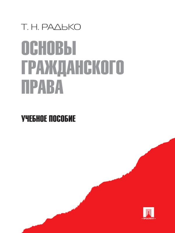 Тимофей Николаевич Радько Основы гражданского права э н бондаренко трудовой договор как основание возникновения правоотношения