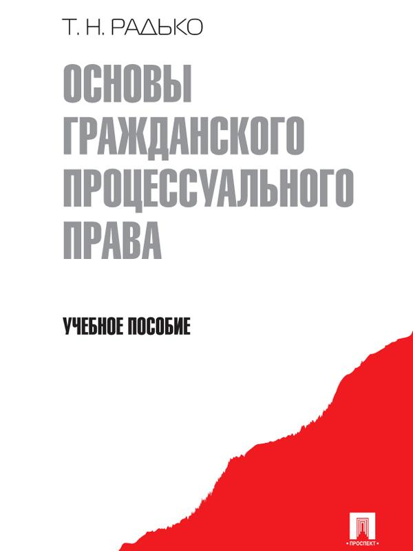 Тимофей Николаевич Радько бесплатно