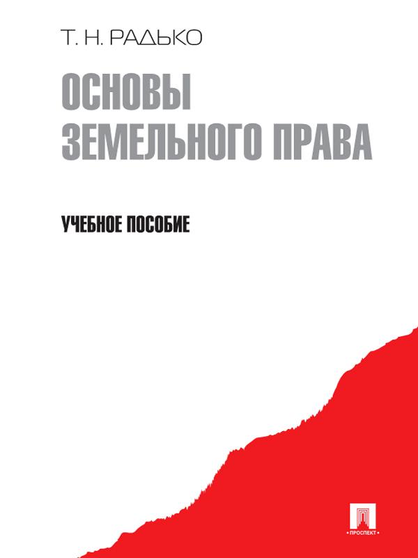 Тимофей Николаевич Радько Основы земельного права как землю в морфале в скайриме