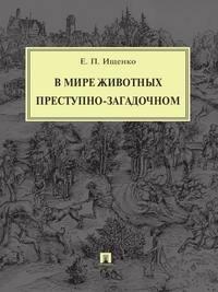 Ищенко, Евгений Петрович  - В мире животных преступно-загадочном