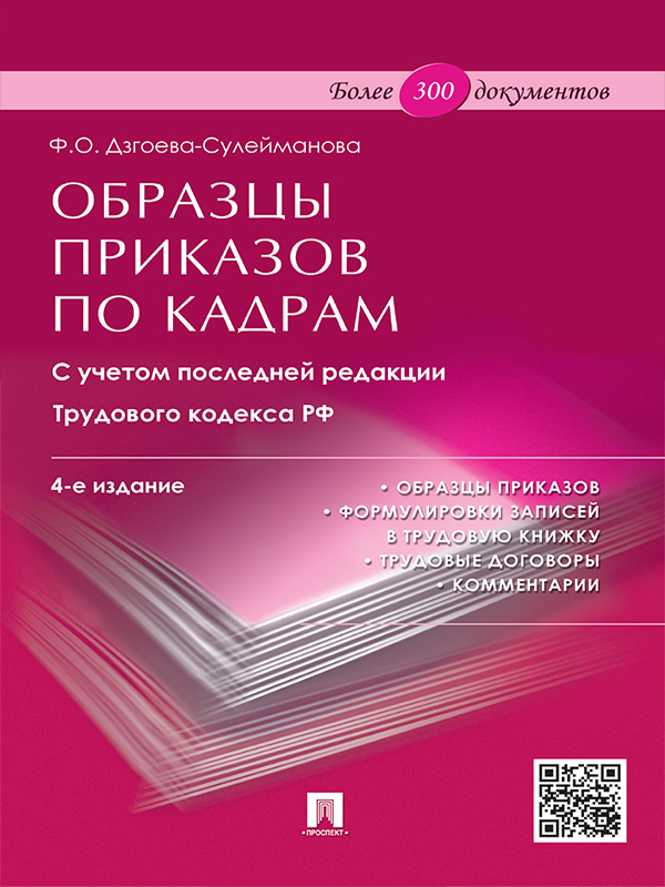 Фатима Олеговна Дзгоева бесплатно